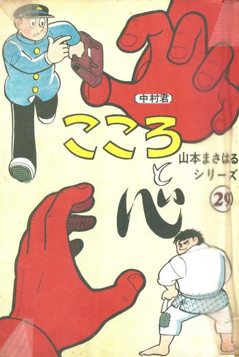 中村君 「こころと心」-電子書籍-拡大画像