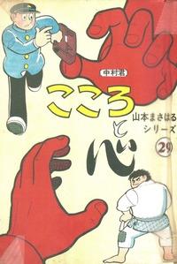 中村君 「こころと心」-電子書籍