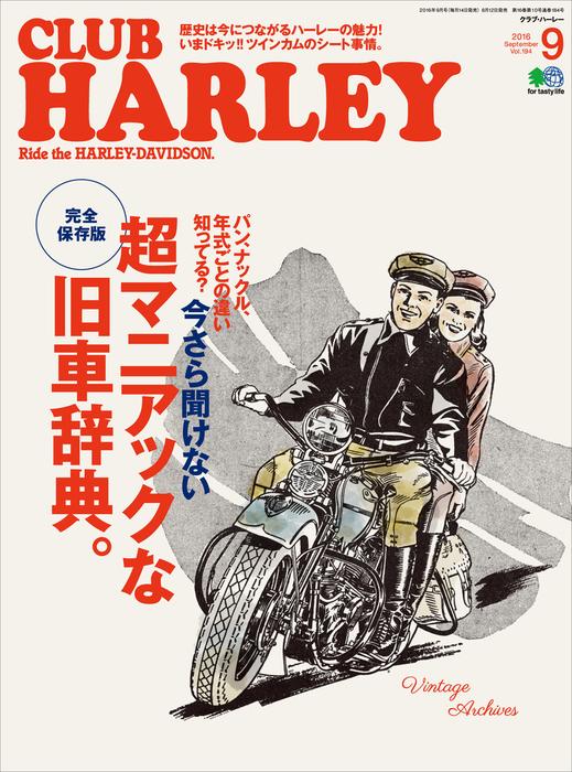 CLUB HARLEY 2016年9月号 Vol.194-電子書籍-拡大画像