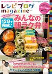 レシピブログmagazine Vol.2-電子書籍