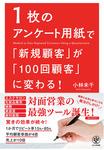 1枚のアンケート用紙で「新規顧客」が「100回顧客」に変わる!-電子書籍