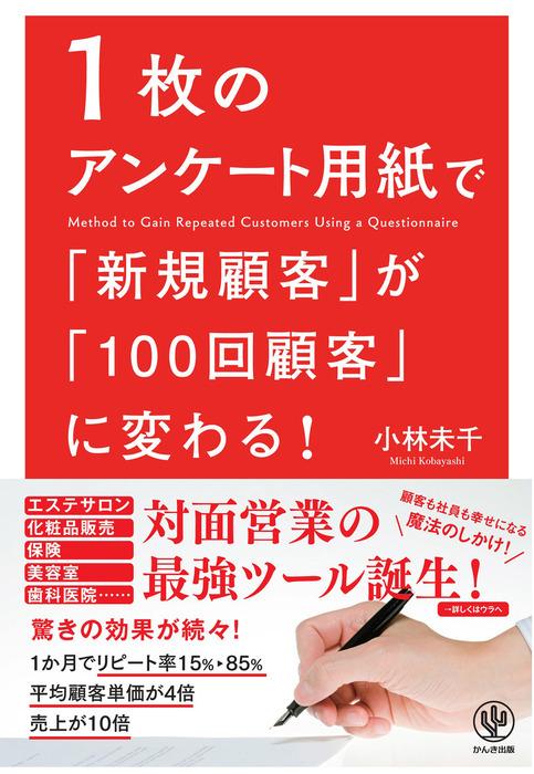 1枚のアンケート用紙で「新規顧客」が「100回顧客」に変わる!拡大写真