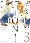 ぼくらの17-ON! / 3-電子書籍