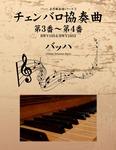 バッハ 名作曲楽譜シリーズ2 チェンバロ協奏曲 第3番~第4番 BWV1054/BWV1055-電子書籍