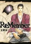 ReMember(1)-電子書籍
