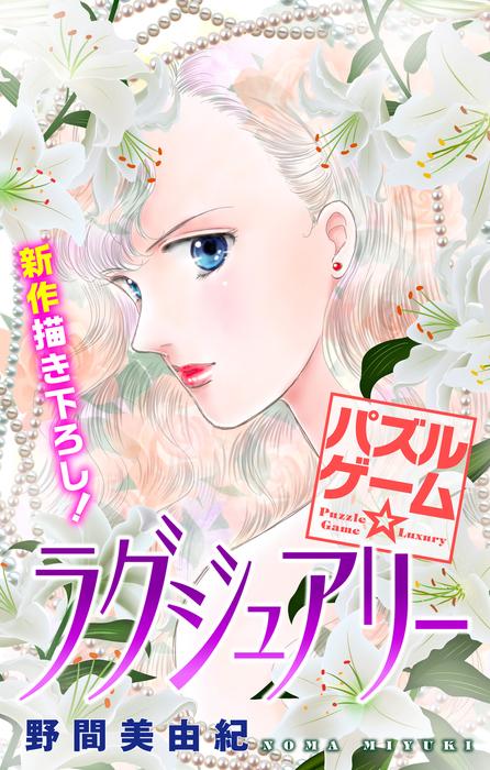 Love Silky パズルゲーム☆ラグジュアリー story19拡大写真