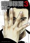 喧嘩稼業(3)-電子書籍