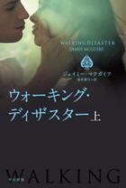 「ウォーキング・ディザスター(ハヤカワ文庫NV)」シリーズ