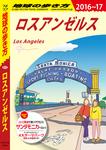 地球の歩き方 B03 ロスアンゼルス 2016-2017-電子書籍
