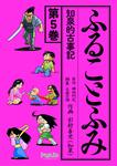 ふることふみ5-電子書籍