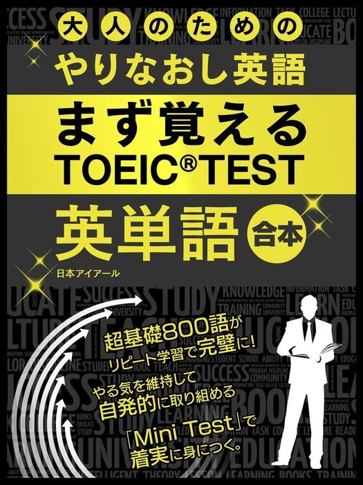 大人のためのやりなおし英語 まず覚える TOEIC TEST 英単語 合本拡大写真