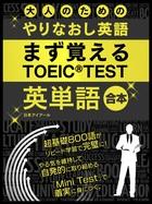 「大人の為のやりなおし英語 まず覚える TOEIC TEST 英単語」シリーズ