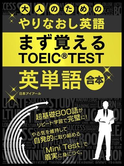 大人のためのやりなおし英語 まず覚える TOEIC TEST 英単語 合本-電子書籍