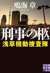 刑事の柩 浅草機動捜査隊-電子書籍