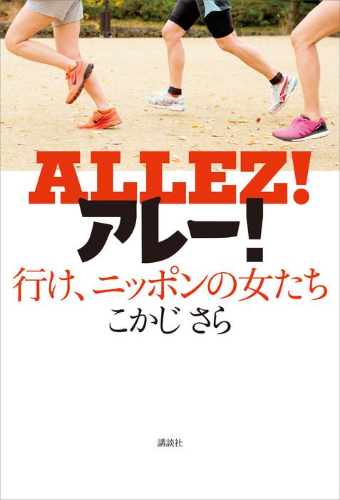 アレー! 行け、ニッポンの女たち拡大写真