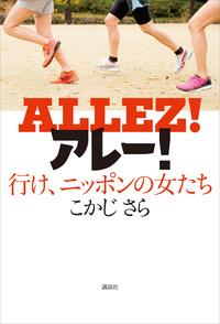 アレー! 行け、ニッポンの女たち-電子書籍