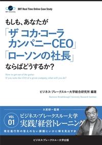 BBTリアルタイム・オンライン・ケーススタディ Vol.1(もしも、あなたが「ザ コカ・コーラカンパニーCEO」「ローソンの社長」ならばどうするか?)-電子書籍