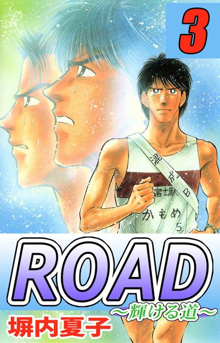 ROAD 3巻拡大写真