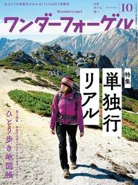 ワンダーフォーゲル 2016年 10月号 [雑誌]-電子書籍