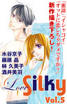Love Silky Vol.5-電子書籍