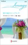 砂の城のシンデレラ-電子書籍