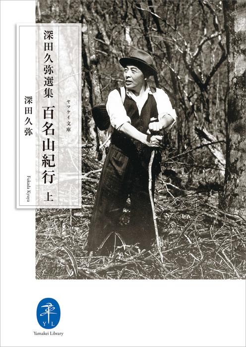 ヤマケイ文庫 深田久弥選集 百名山紀行(上)拡大写真