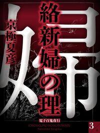 絡新婦の理(3)【電子百鬼夜行】