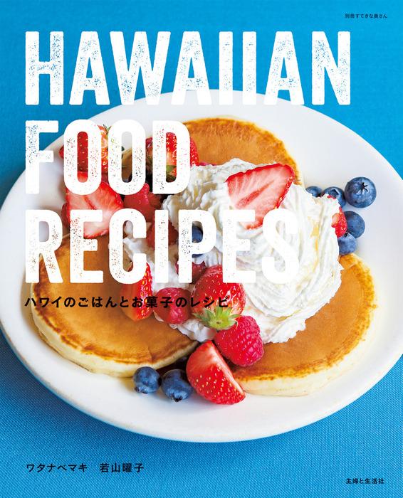 ハワイのごはんとお菓子のレシピ拡大写真