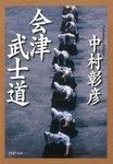 会津武士道-電子書籍