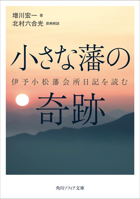 小さな藩の奇跡 伊予小松藩会所日記を読む拡大写真