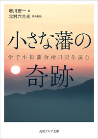 小さな藩の奇跡 伊予小松藩会所日記を読む-電子書籍