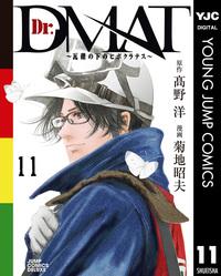 Dr.DMAT~瓦礫の下のヒポクラテス~ 11-電子書籍