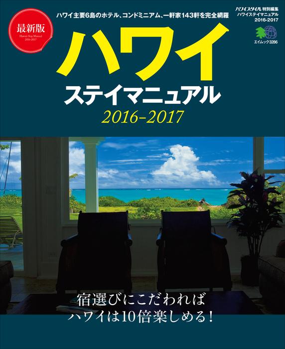 ハワイステイマニュアル 2016-2017拡大写真