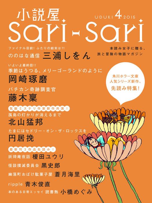 小説屋sari-sari 2015年4月号-電子書籍-拡大画像