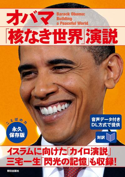 [音声データ付き][対訳]オバマ「核なき世界」演説-電子書籍