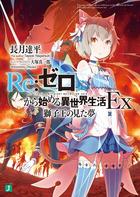Re:ゼロから始める異世界生活 Ex(MF文庫J)