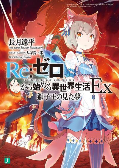 Re:ゼロから始める異世界生活 Ex 獅子王の見た夢-電子書籍