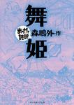 舞姫 ─まんがで読破─-電子書籍
