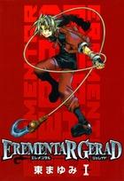 EREMENTAR GERAD(ブレイドコミックス)