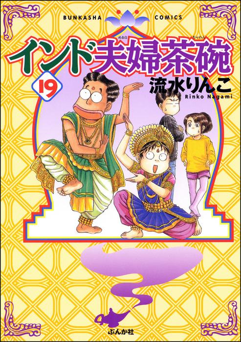 インド夫婦茶碗 19巻-電子書籍-拡大画像