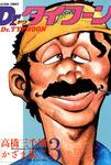 Dr.タイフーン / 3-電子書籍