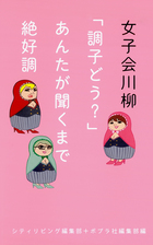 「女子会川柳」シリーズ