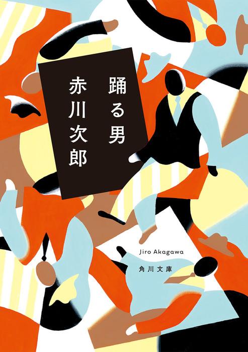 踊る男-電子書籍-拡大画像