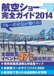 航空ショー完全ガイド2014-電子書籍