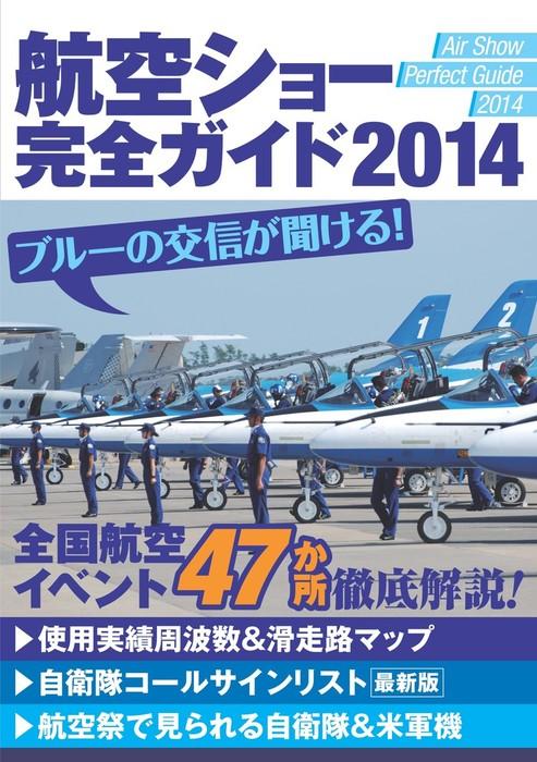 航空ショー完全ガイド2014拡大写真