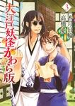 大江戸妖怪かわら版(3)-電子書籍