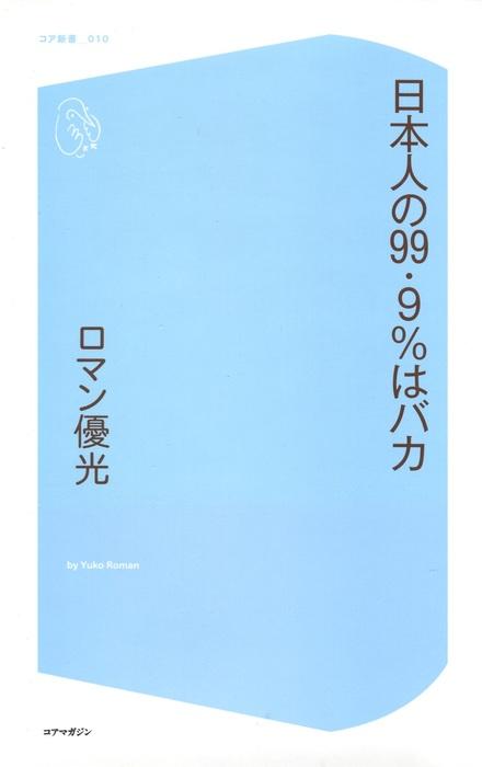 日本人の99.9%はバカ拡大写真