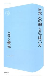日本人の99.9%はバカ-電子書籍