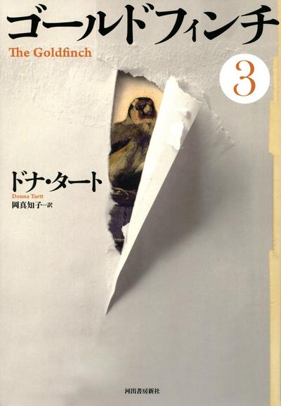 ゴールドフィンチ 3-電子書籍