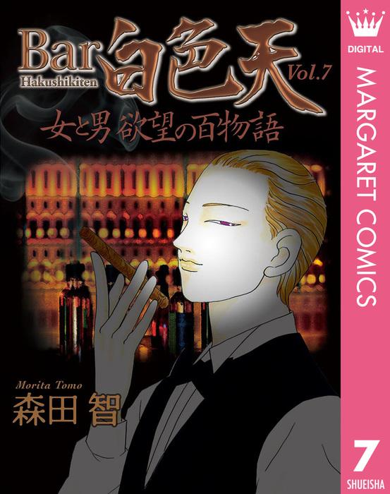 Bar白色天 女と男 欲望の百物語 7拡大写真